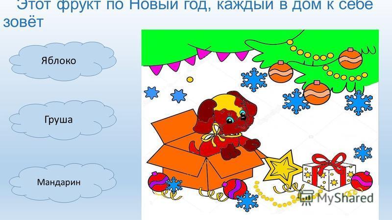 Мандарин Груша Яблоко Этот фрукт по Новый год, каждый в дом к себе зовёт
