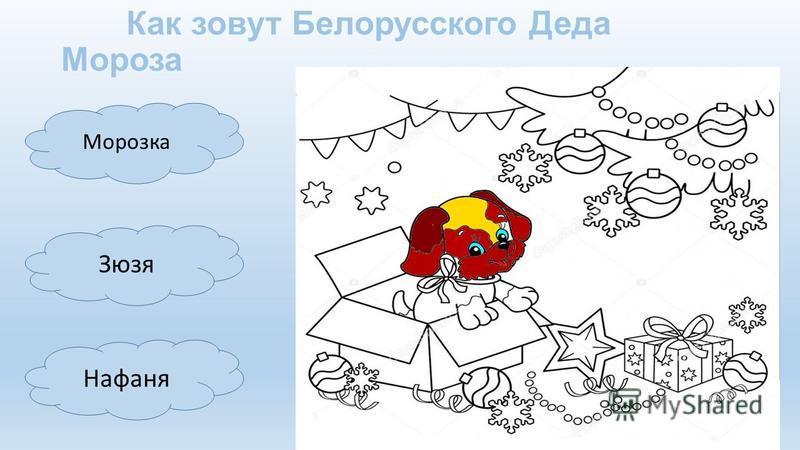 Морозка Зюзя Нафаня Как зовут Белорусского Деда Мороза