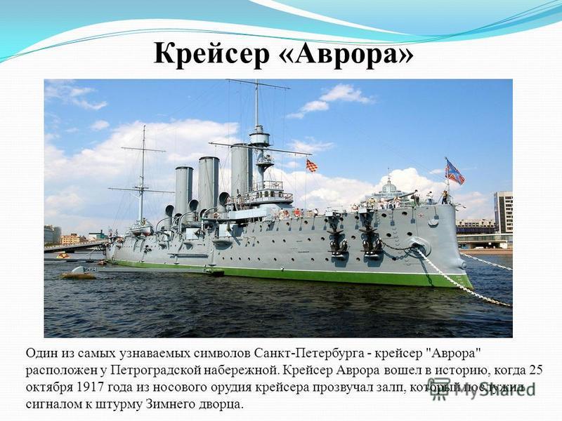 Крейсер «Аврора» Один из самых узнаваемых символов Санкт-Петербурга - крейсер
