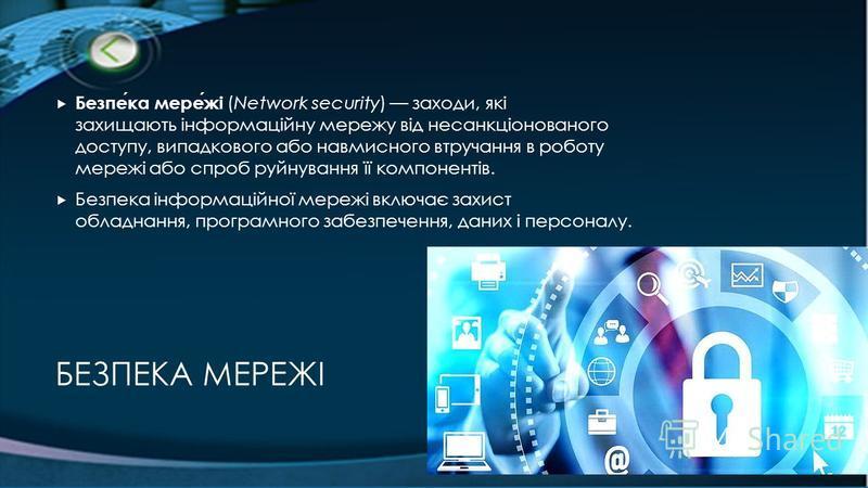 БЕЗПЕКА МЕРЕЖІ Безпека мережі (Network security) заходи, які захищають інформаційну мережу від несанкціонованого доступу, випадкового або навмисного втручання в роботу мережі або спроб руйнування її компонентів. Безпека інформаційної мережі включає з
