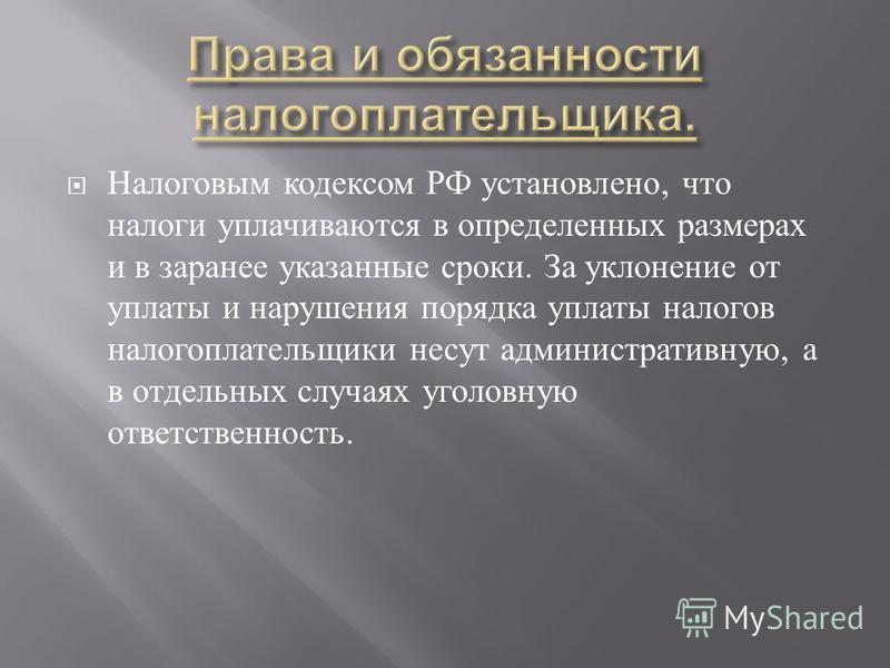Налоговым кодексом РФ установлено, что налоги уплачиваются в определенных размерах и в заранее указанные сроки. За уклонение от уплаты и нарушения порядка уплаты налогов налогоплательщики несут административную, а в отдельных случаях уголовную ответс