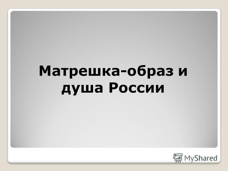Матрешка-образ и душа России