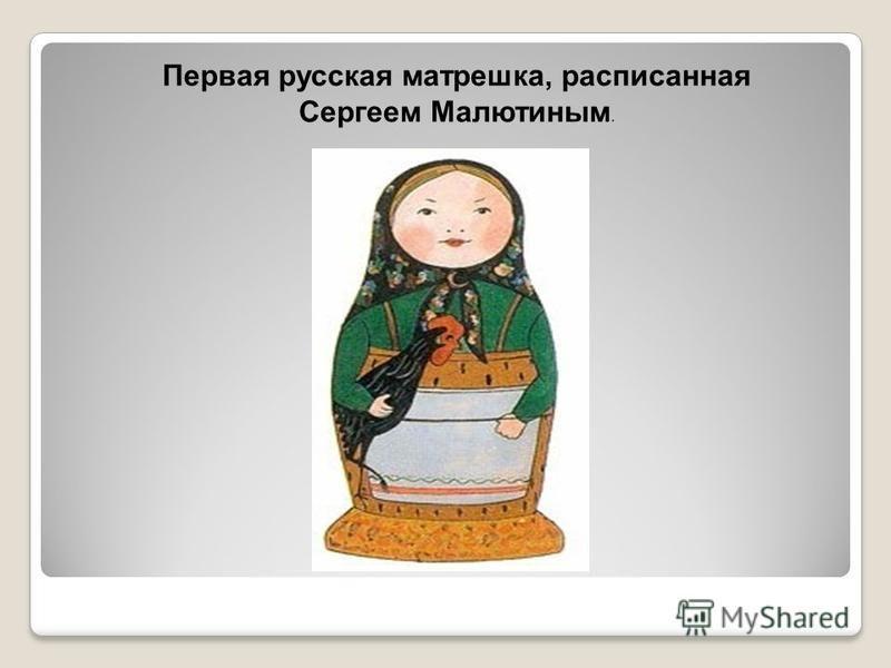 Первая русская матрешка, расписанная Сергеем Малютиным.
