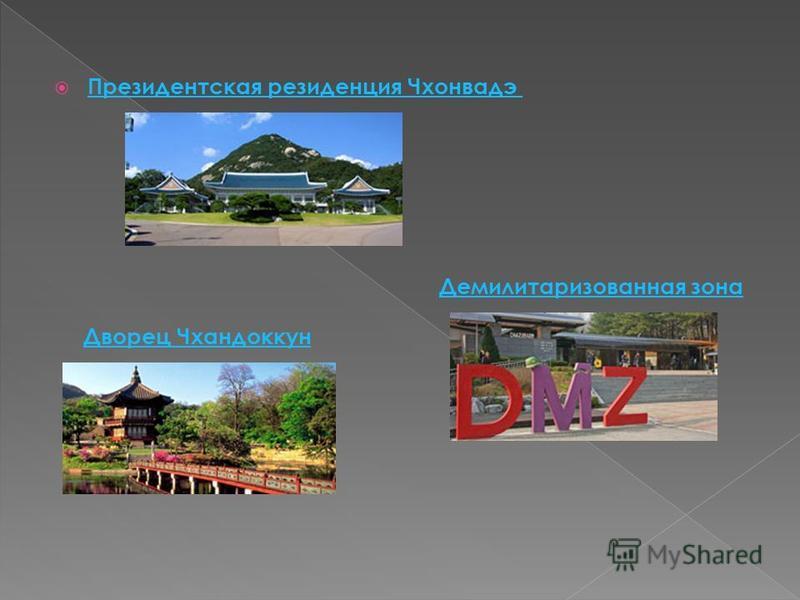 Президентская резиденция Чхонвадэ Демилитаризованная зона Дворец Чхандоккун