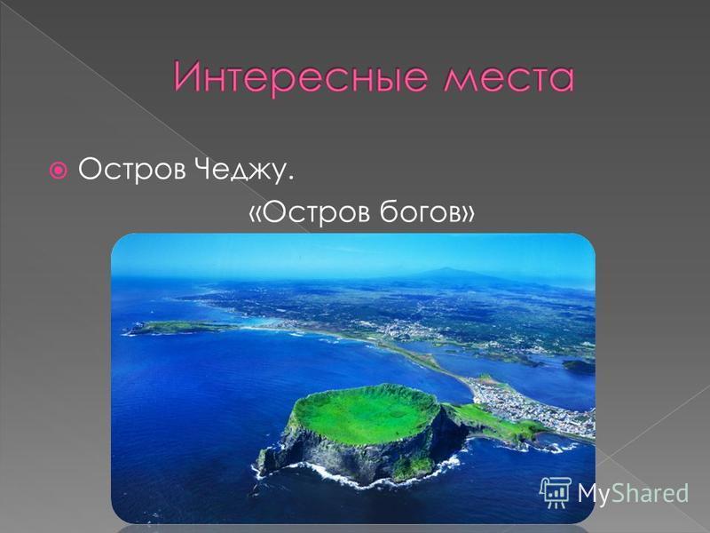 Остров Чеджу. «Остров богов»