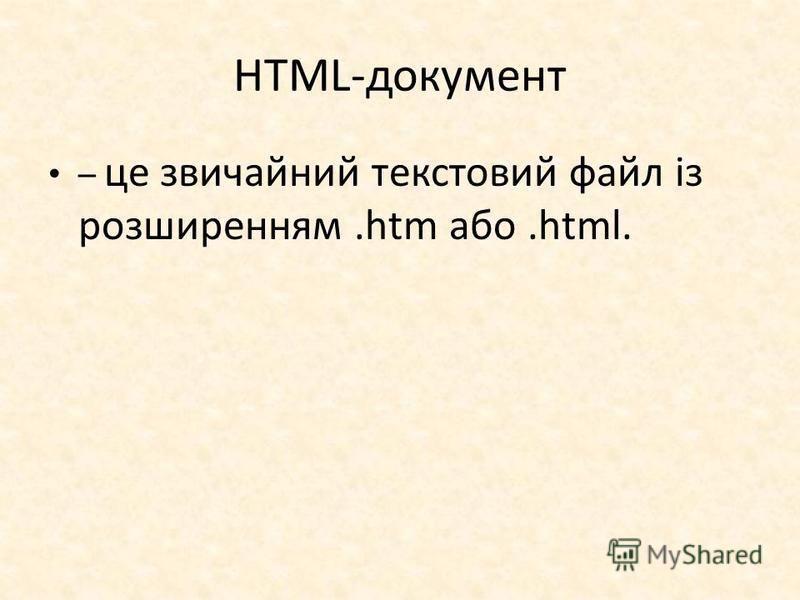 HTML-документ – це звичайний текстовий файл із розширенням.htm або.html.