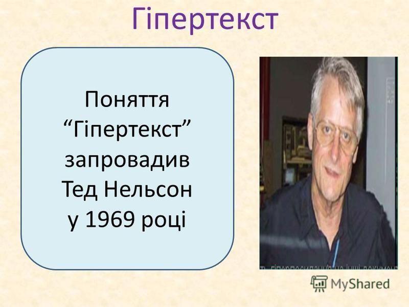 Гіпертекст Поняття Гіпертекст запровадив Тед Нельсон у 1969 році
