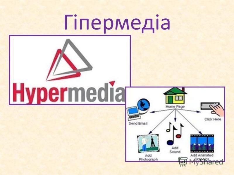 Гіпермедіа