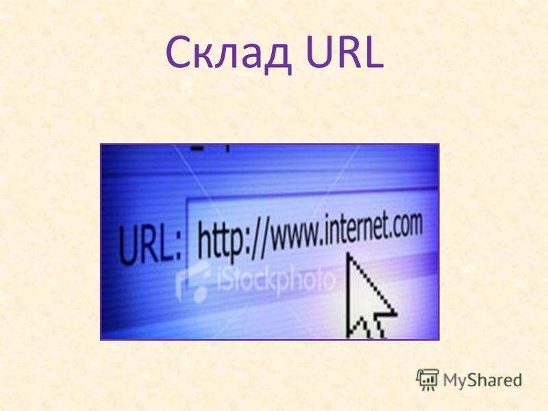 Склад URL