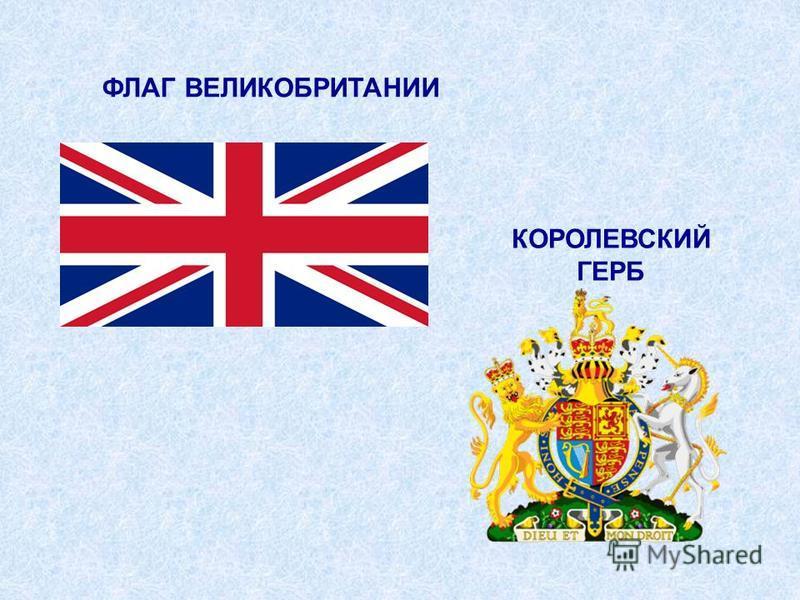 В состав Великобритании входят четыре страны: Англия, Шотландия, Северная Ирландия и Уэльс