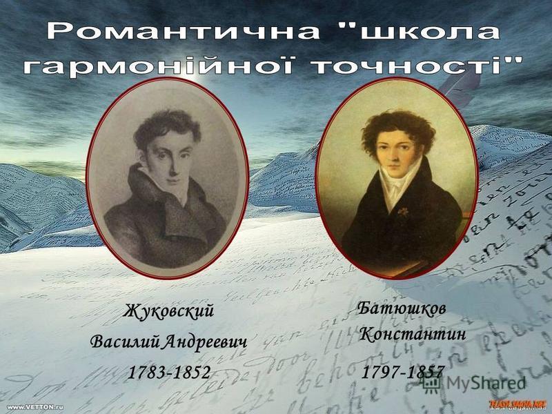 Жуковский Василий Андреевич 1783-1852 Батюшков Константин 1797-1857