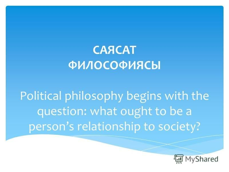 essay questions political philosophy The term political philosophy cannot be mentioned without machiavelli's the prince coming to mind this is one of the most notable books ever written on the topic of politics and one of the most well known books to come from the renaissance, but it is not the only book from this time period that focused on politics.