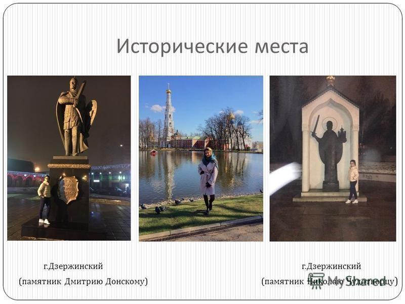Исторические места г. Дзержинский г. Дзержинский ( памятник Дмитрию Донскому ) ( памятник Николаю Чудотворцу )