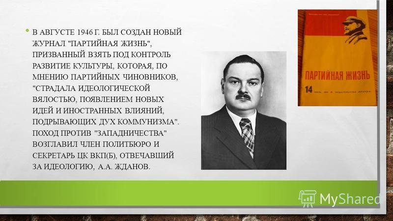 В АВГУСТЕ 1946 Г. БЫЛ СОЗДАН НОВЫЙ ЖУРНАЛ