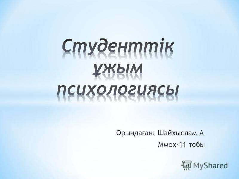 Орында ғ ан: Шайхыслам А Ммех-11 чтобы