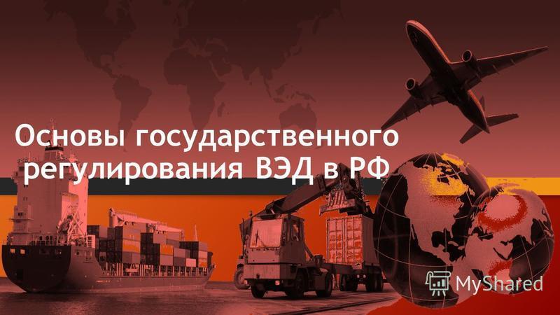 Основы государственного регулирования ВЭД в РФ