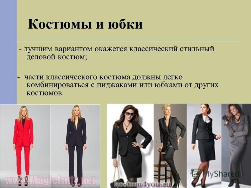 Костюмы и юбки - лучшим вариантом окажется классический стильный деловой костюм; - части классического костюма должны легко комбинироваться с пиджаками или юбками от других костюмов.