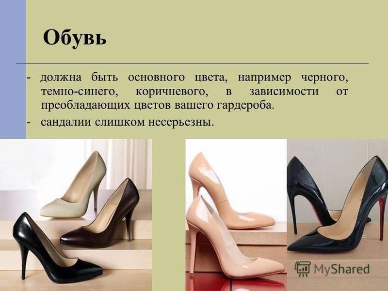 Обувь - должна быть основного цвета, например черного, темно-синего, коричневого, в зависимости от преобладающих цветов вашего гардероба. - сандалии слишком несерьезны.