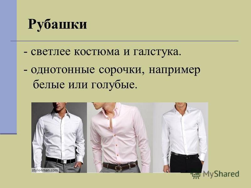 Рубашки - светлее костюма и галстука. - однотонные сорочки, например белые или голубые.