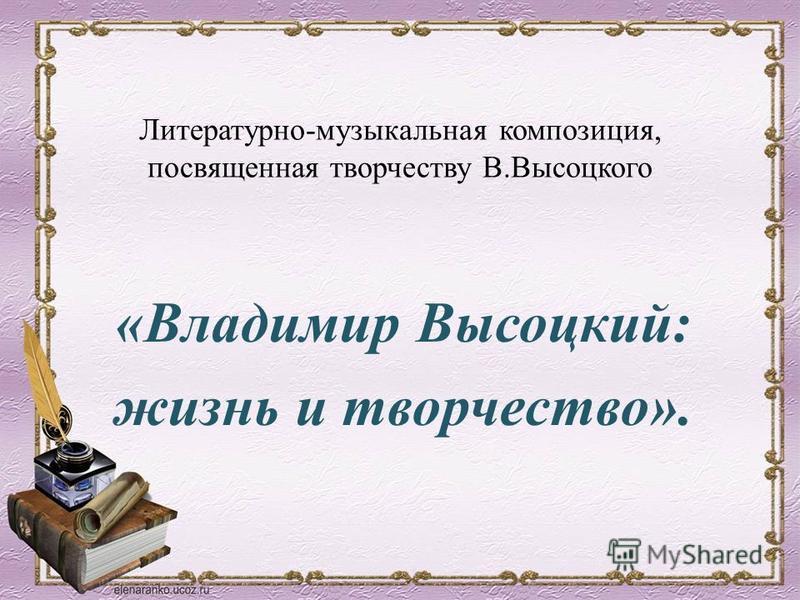 Литературно-музыкальная композиция, посвященная творчеству В.Высоцкого «Владимир Высоцкий: жизнь и творчество».