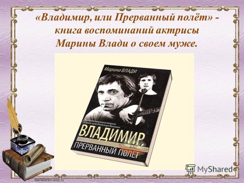 «Владимир, или Прерванный полёт» - книга воспоминаний актрисы Марины Влади о своем муже.