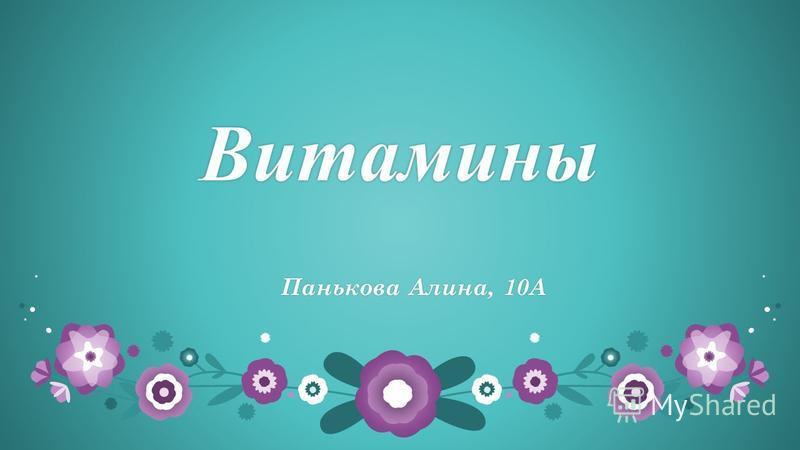 Витамины Панькова Алина, 10АПанькова Алина, 10А