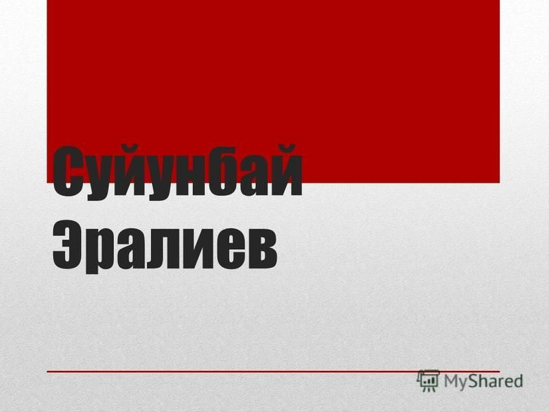 Суйунбай Эралиев