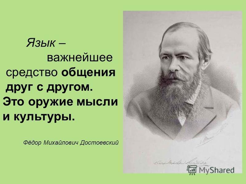 Язык – важнейшее средство общения друг с другом. Это оружие мысли и культуры. Фёдор Михайлович Достоевский