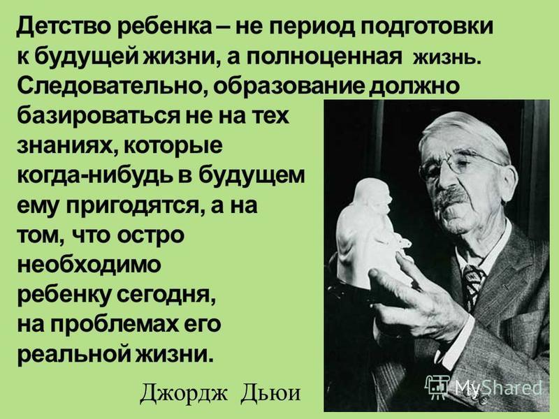 Джордж Дьюи