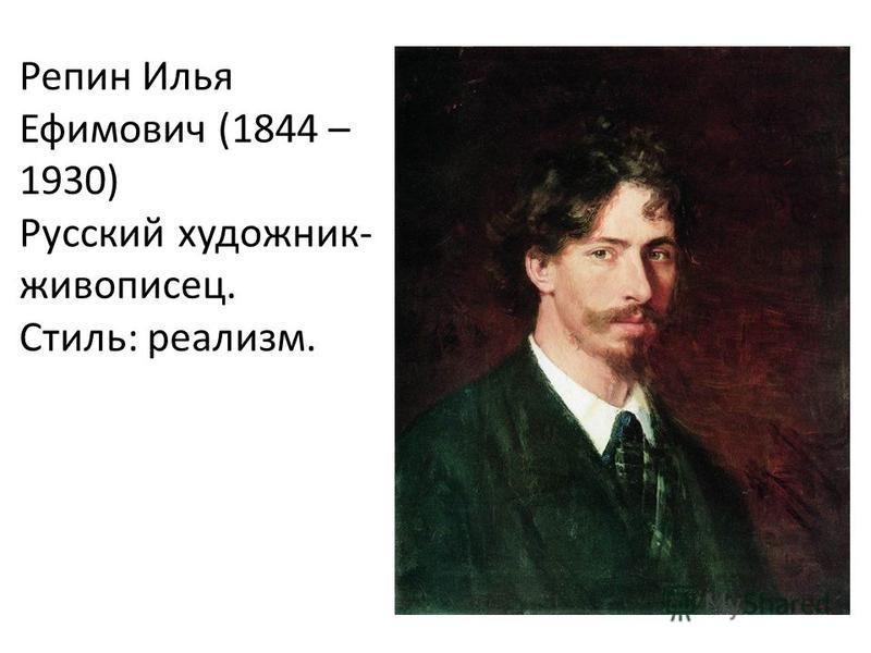 Репин Илья Ефимович (1844 – 1930) Русский художник- живописец. Стиль: реализм.