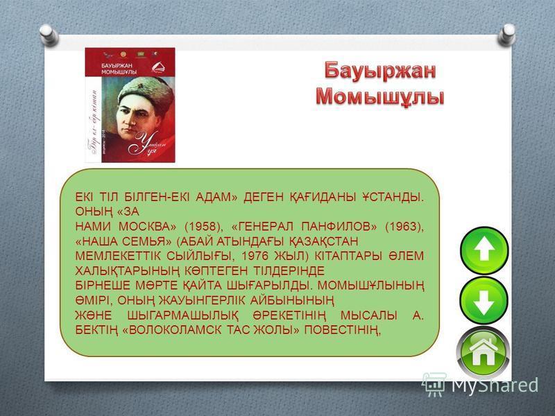 ЕКІ ТІЛ БІЛГЕН-ЕКІ АДАМ» ДЕГЕН Қ А Ғ ИДАНЫ Ұ СТАНДЫ. ОНЫ Ң «ЗА НАМИ МОСКВА» (1958), «ГЕНЕРАЛ ПАНФИЛОВ» (1963), «НАША СЕМЬЯ» (АБАЙ АТЫНДА Ғ Ы Қ АЗА Қ СТАН МЕМЛЕКЕТТІК СЫЙЛЫ Ғ Ы, 1976 ЖЫЛ) КІТАПТАРЫ Ә ЛЕМ ХАЛЫ Қ ТАРЫНЫ Ң К Ө ПТЕГЕН ТІЛДЕРІНДЕ БІРНЕШЕ М