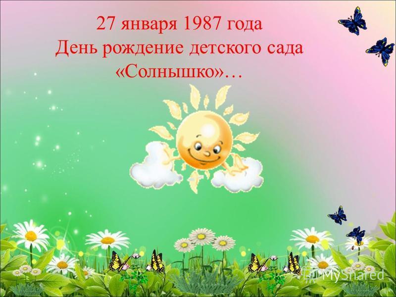 27 января 1987 года День рождение детского сада «Солнышко»…