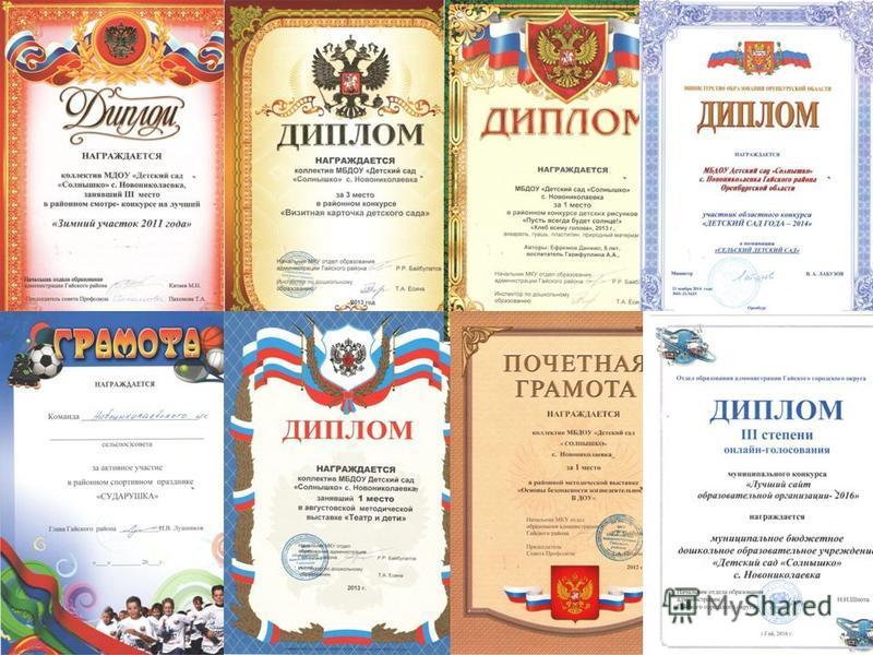 Грамоты МБДОУ «Детский сад «Солнышко» с. Новониколаевка
