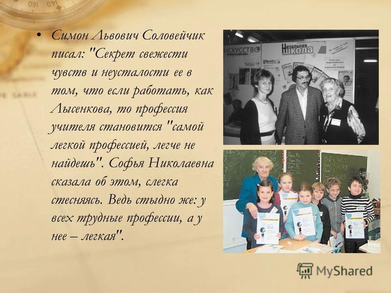 Симон Львович Соловейчик писал: