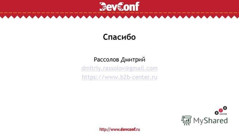 Спасибо Рассолов Дмитрий dmitriy.rassolov@gmail.com https://www.b2b-center.ru