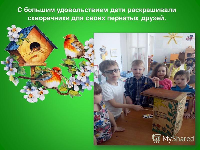 С большим удовольствием дети раскрашивали скворечники для своих пернатых друзей.