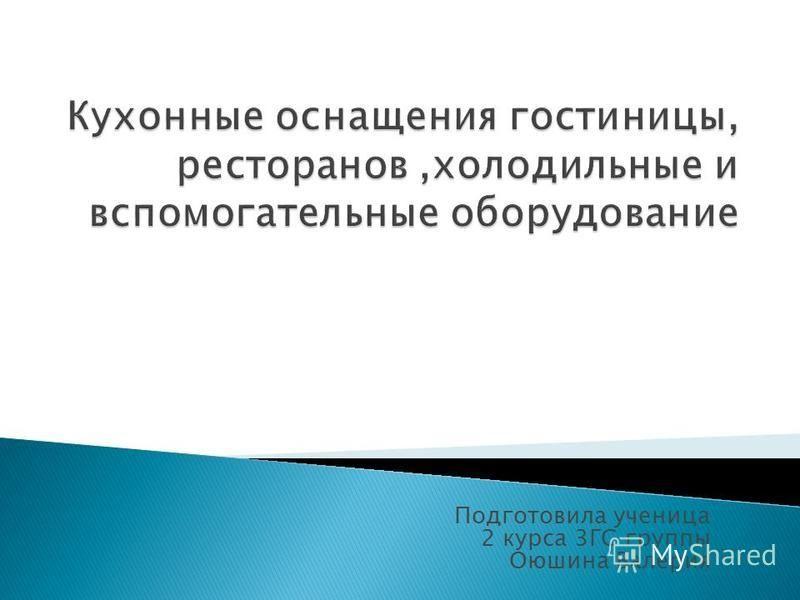 Подготовила ученица 2 курса 3ГС группы Оюшина Валерия