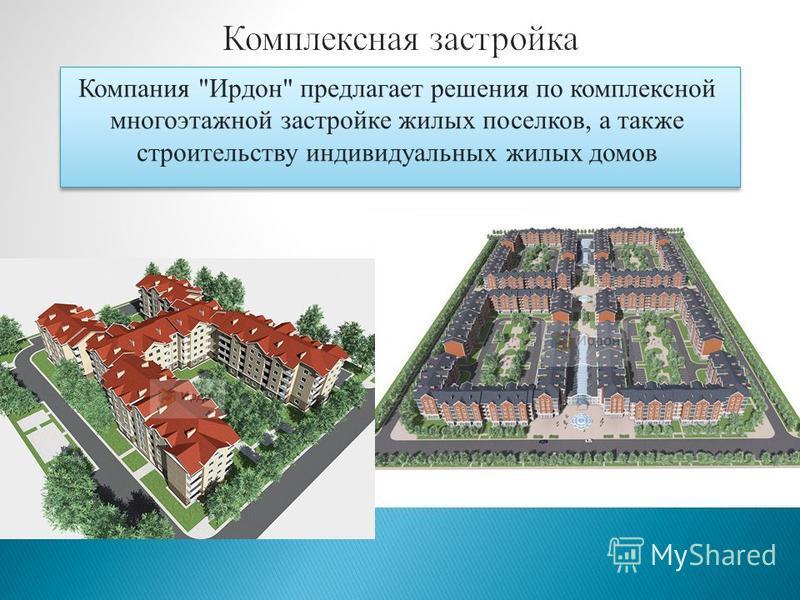 Компания Ирдон предлагает решения по комплексной многоэтажной застройке жилых поселков, а также строительству индивидуальных жилых домов
