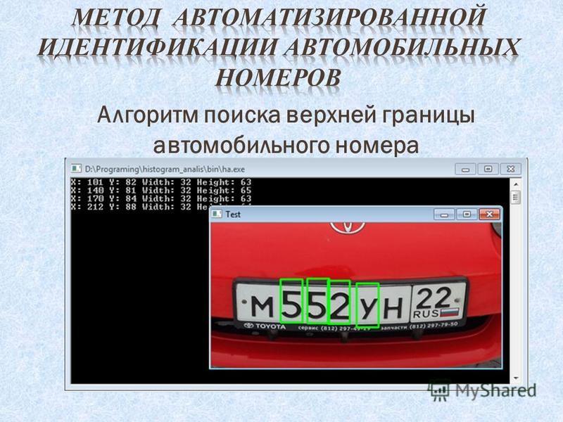 Алгоритм поиска верхней границы автомобильного номера