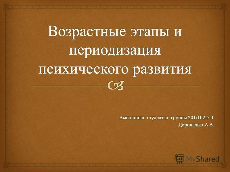 Выполнила : студентка группы 201/102-5-1 Дорошенко А. В.