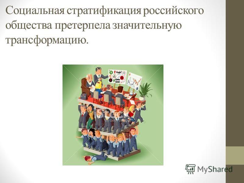 Социальная стратификация российского общества претерпела значительную трансформацию.
