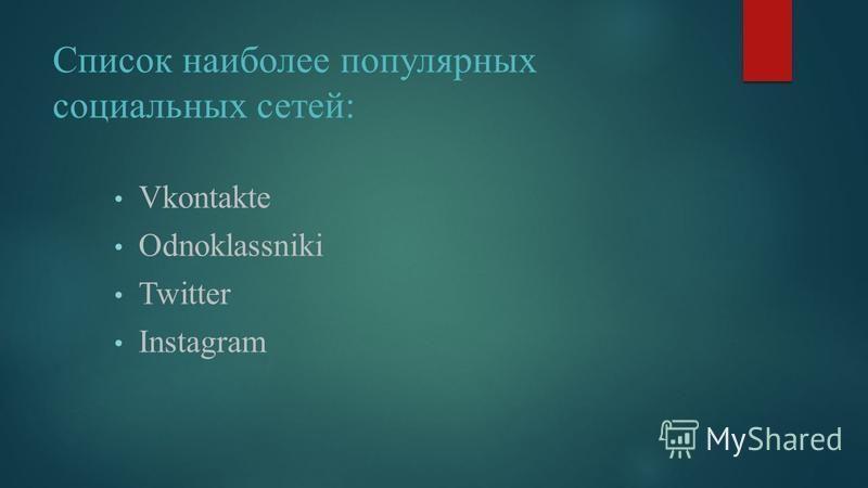 Список наиболее популярных социальных сетей: Vkontakte Odnoklassniki Twitter Instagram