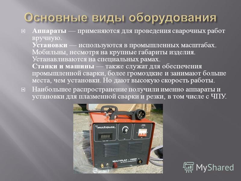 Аппараты применяются для проведения сварочных работ вручную. Установки используются в промышленных масштабах. Мобильны, несмотря на крупные габариты изделия. Устанавливаются на специальных рамах. Станки и машины также служат для обеспечения промышлен