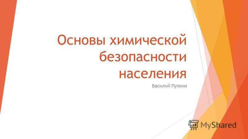 Основы химической безопасности населения Василий Пупкин