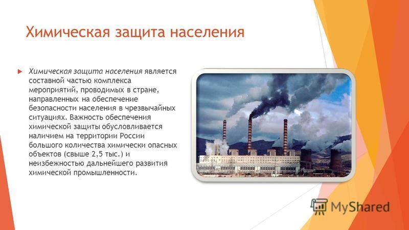 Химическая защита населения Химическая защита населения является составной частью комплекса мероприятий, проводимых в стране, направленных на обеспечение безопасности населения в чрезвычайных ситуациях. Важность обеспечения химической защиты обусловл