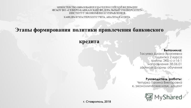 МИНИСТЕРСТВО ОБРАЗОВАНИЯ И НАУКИ РОССИЙСКОЙ ФЕДЕРАЦИИ ФГАОУ ВО «СЕВЕРО-КАВКАЗСКИЙ ФЕДЕРАЛЬНЫЙ УНИВЕРСИТЕТ» ИНСТИТУТ ЭКОНОМИКИ И УПРАВЛЕНИЯ КАФЕДРА БУХГАЛТЕРСКОГО УЧЕТА, АНАЛИЗА И АУДИТА Выполнила: Тасуева Диана Ярагиевна Студентка 2 курса группы ЭКБ-