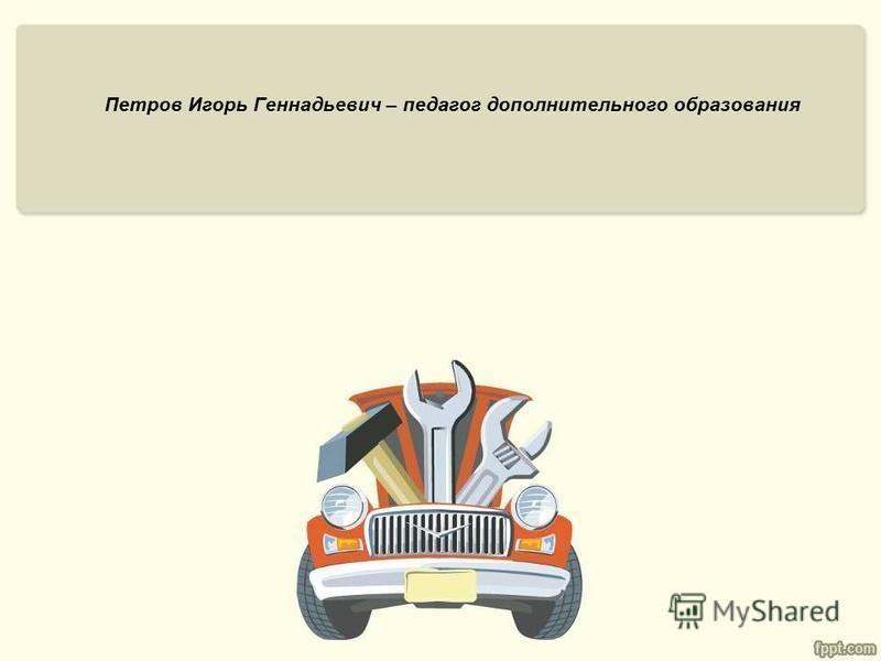 Петров Игорь Геннадьевич – педагог дополнительного образования