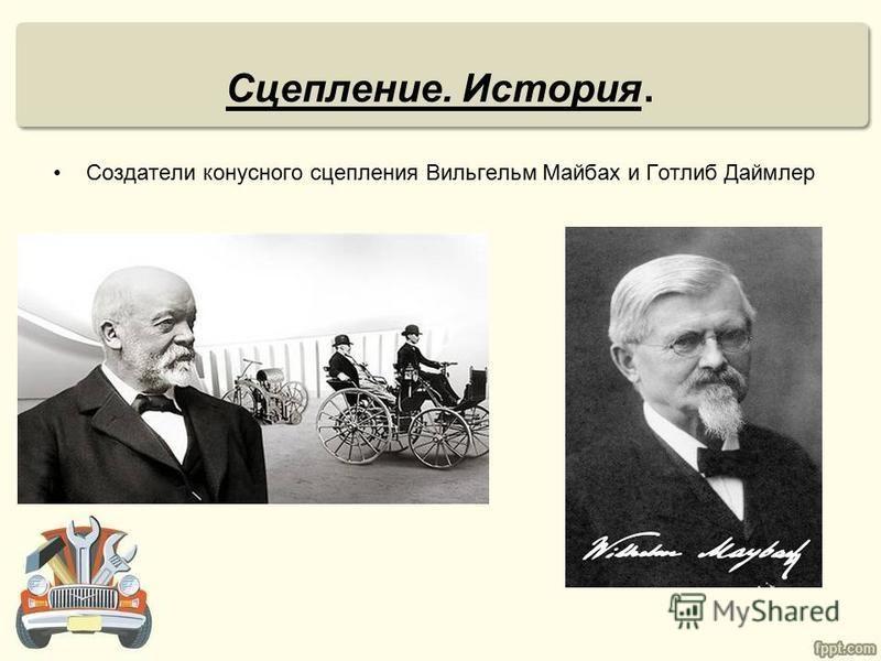 Сцепление. История. Создатели конусного сцепления Вильгельм Майбах и Готлиб Даймлер