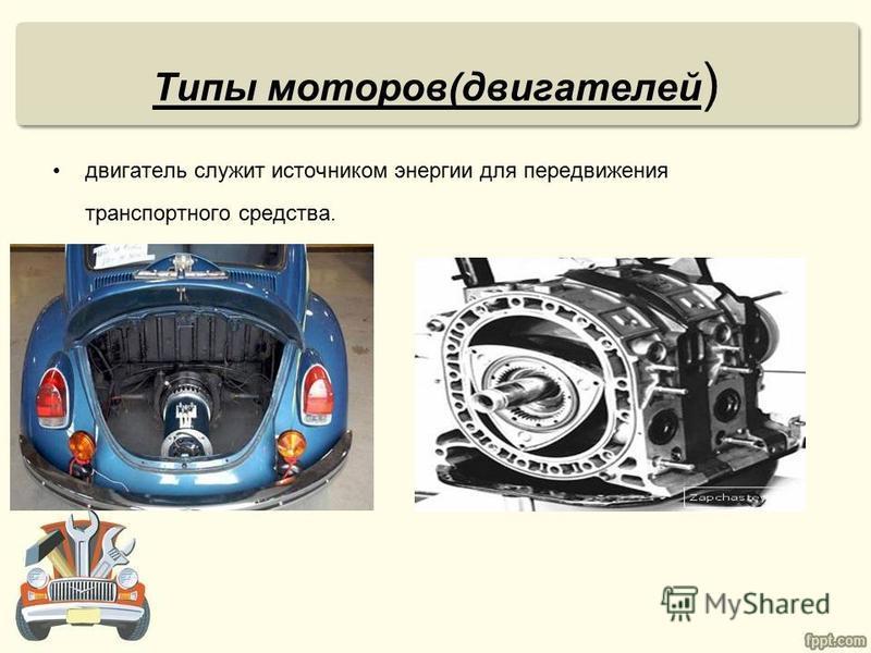 Типы моторов(двигателей ) двигатель служит источником энергии для передвижения транспортного средства.