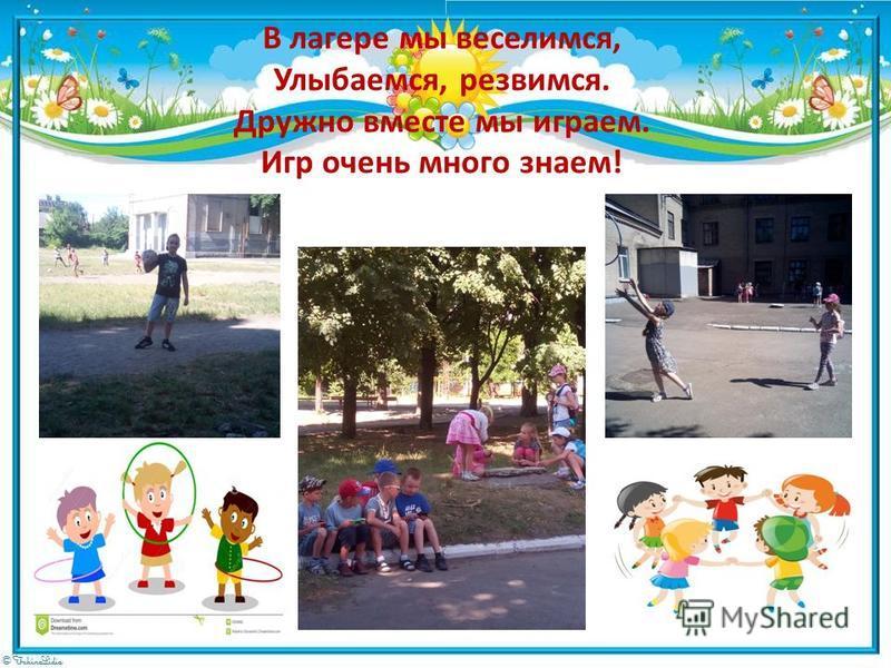 В лагере мы веселимся, Улыбаемся, резвимся. Дружно вместе мы играем. Игр очень много знаем!